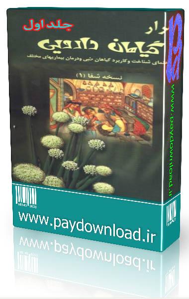 اسرار گیاهان دارویی عطار اصفهانی