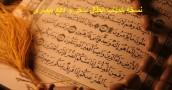 دعای دفع ســـحر و جـــادو,نسخه کمیاب