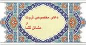 دعای مخصوص ثروت