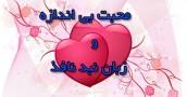محبت بی اندازه و زبان نبد نافذ