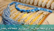دعا برای حفظ اموال در آخرین روز جمعه ماه رمضان