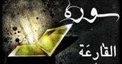 آثار و برکات سوره قارعه