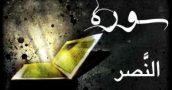 آثار و برکات سوره نصر