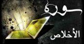 آثار و برکات سوره توحید