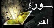 آثار و برکات سوره قدر