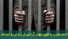 ختم مجرب و قوی جهت آزادی از زندان و اعدام