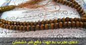 دعای مجرب به جهت دفع شر دشمنان