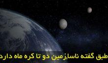 طبق گفته ناسا,زمین دو تا کره ماه دارد