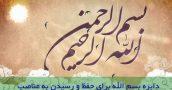 دایره بسم الله برای حفظ و رسیدن به مناصب