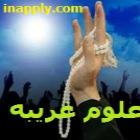 دعانویسی با حروف ابجد