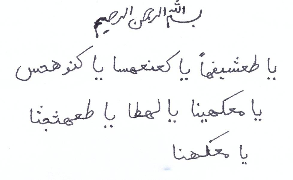 Image result for دعای باطل سحر