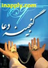 دعای حرز حضرت علی