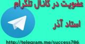 عضویت در کانال تلگرام استاد آذر