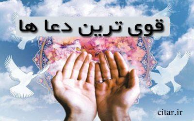 قوی ترین دعا ها