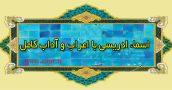 اسماء ادریسی با اعراب و آداب کامل