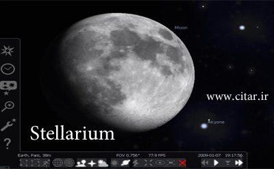 نرم افزار جامع Stellarium 0.14.3 ستاره شناسی استلاریوم