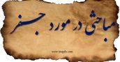 علم جفر