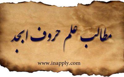 مطالب علم حروف ابجد