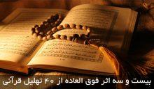 بیست و سه اثر فوق العاده از 40 تهلیل قرآنی