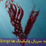دانلود سریال وایکینگ ها Vikings