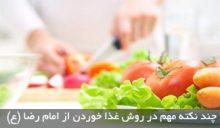چند نکته مهم در روش غذا خوردن از امام رضا (ع)