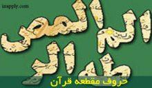 حروف مقطعه قرآن