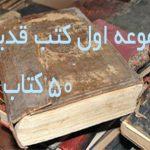 مجموعه اول کتاب های قدیمی و خطی