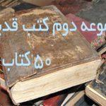 مجموعه دوم کتاب های قدیمی و خطی