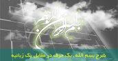 شرح بسم الله,یک حرف در مقابل یک زبانیه