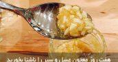 هفت روز معجون عسل و سیر را ناشتا بخورید و معجزه آن را ببینید