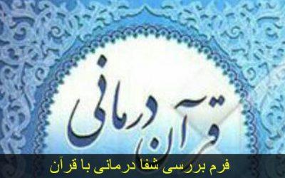 فرم بررسی شفا درمانی با قرآن