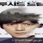 دانلود فیلم Lucid Dream 2017