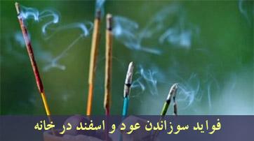فواید سوزاندن عود و اسفند در خانه