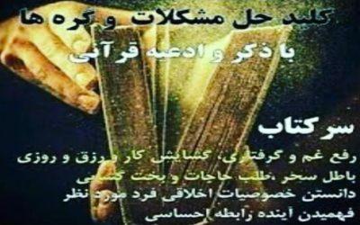 سرکتاب قرآنی
