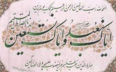 معجزه-سوره-حمد-سوره-حمد-ایه-قران copy
