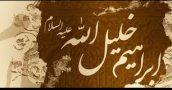 دعای نجات حضرت ابراهیم