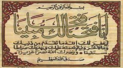 ختم سوره فتح جهت حصار و گشایش امورات
