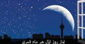 نماز روز اوّل هر ماه قمری
