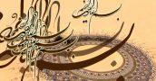 ختم آیه مبارکه بسم الله الرحمن الرحیم جهت رفع هر بلا و حاجتی