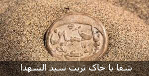 شفا با خاک تربت سید الشهدا