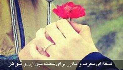 نسخه ای مجرب و مکرر برای محبت میان زن و شوهر
