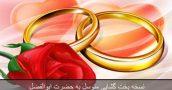 نسخه بخت گشایی متوسل به حضرت ابوالفضل